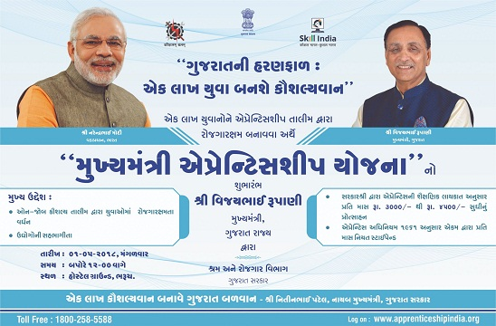 Mukhyamantri Apprenticeship Scheme 2020 in Gujarat Stipend Subsidy Application Process Form Eligibility Criteria @apprenticeshipindia.org