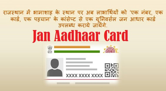 Rajasthan-Jan-Aadhar-Card